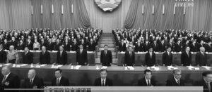 17名被責令辭職的中共人大代表名單曝光