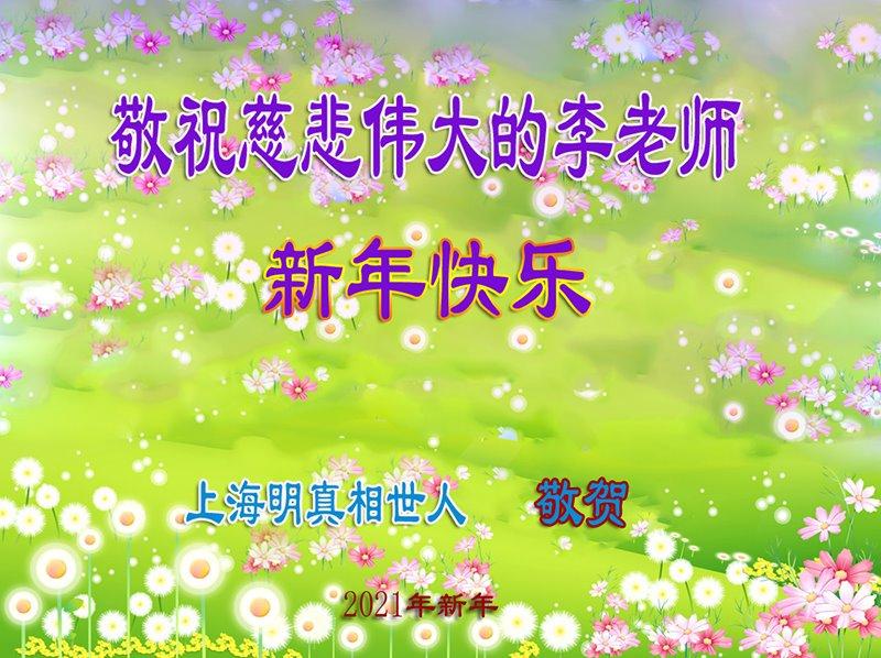 大陸民眾新年祝福李洪志先生 盼他早日回國