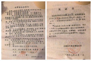 山東省扶貧官員偷魚不成 派人抽乾承包水庫
