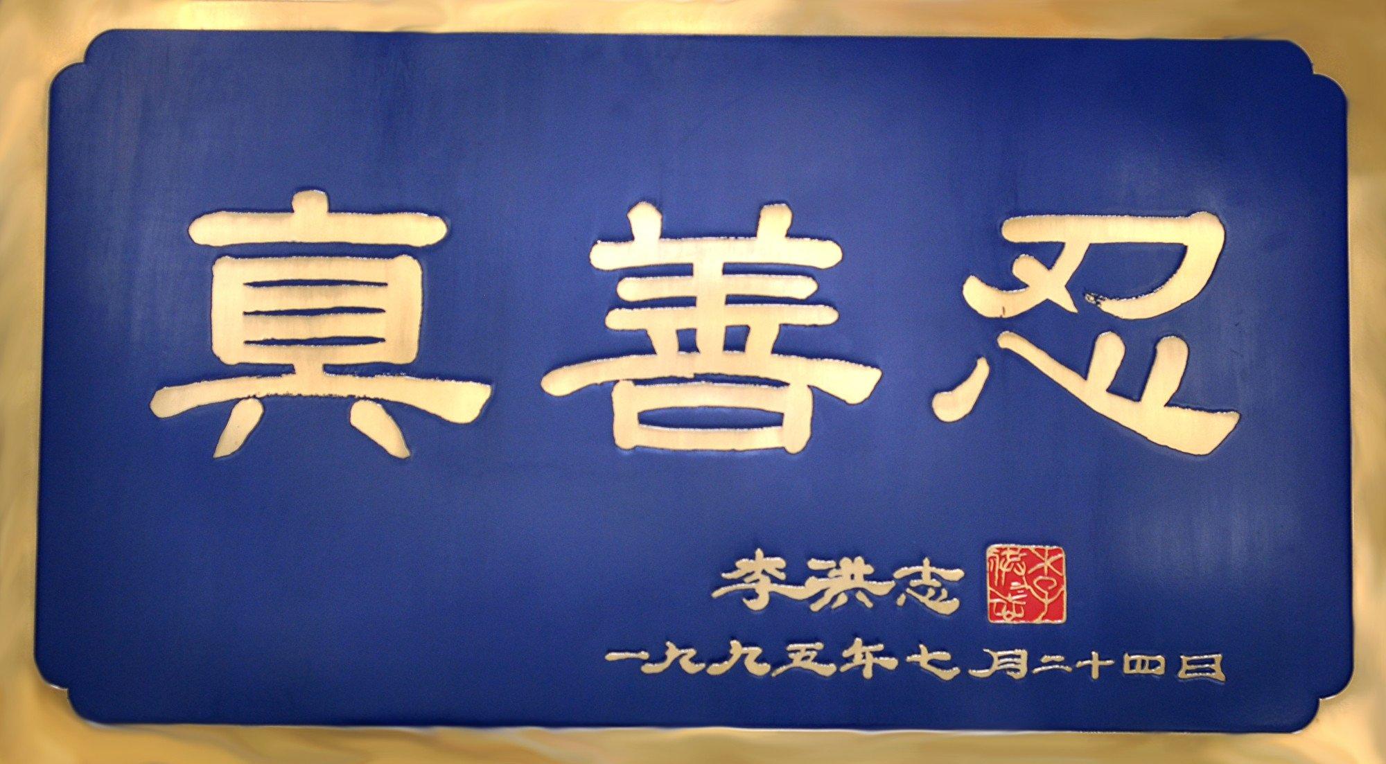 這是一方收藏在中國大陸的藍底金字匾額,上面是法輪功創始人李洪志師父於1995年7月24日寫下的題詞:真善忍。(明慧網)