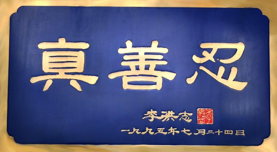 李洪志師父一題詞 歷經風雨二十載 完好保存