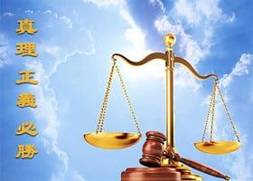 哈爾濱依蘭法院 非法判13名法輪功學員重刑