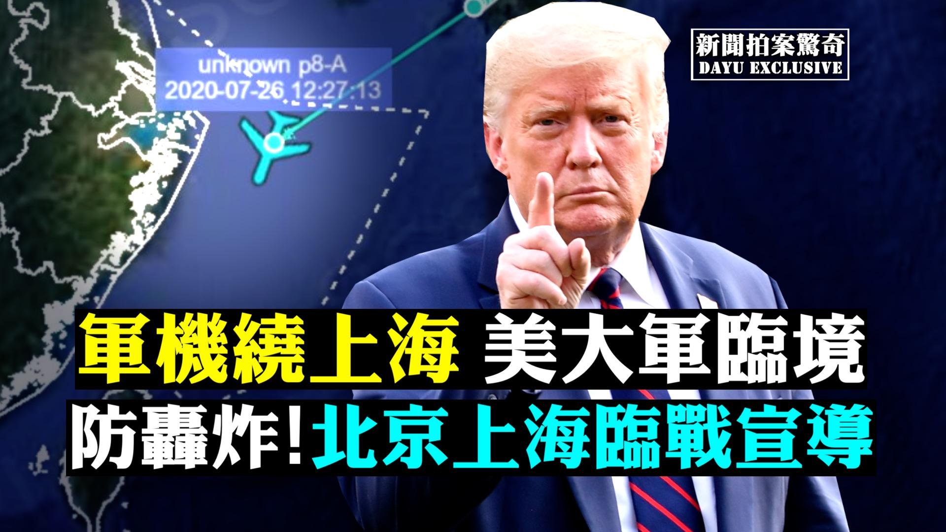軍機繞上海,美大軍臨境。防轟炸,北京上海臨戰宣導。(大紀元合成圖)