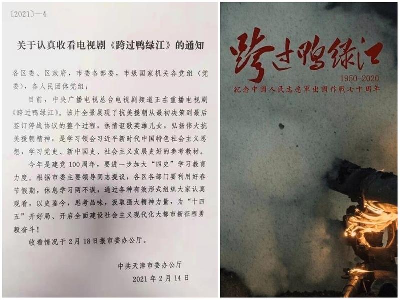 天津下令黨員觀看抗美劇 被指向中南海邀功