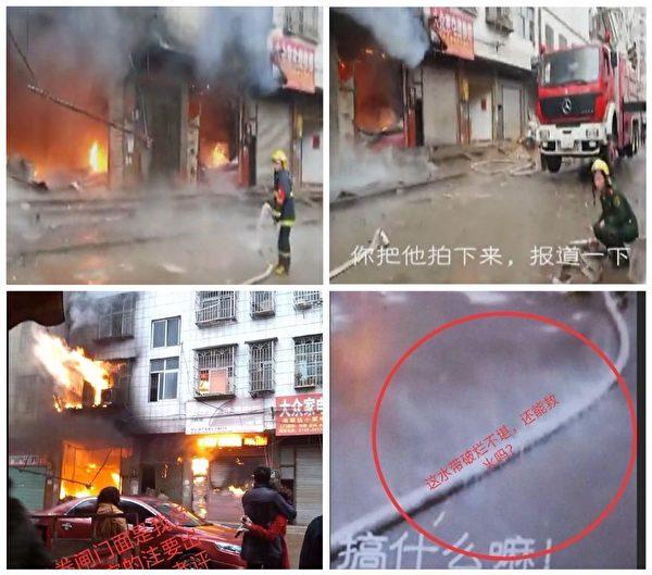 圍觀民眾發現消防人員使用破舊的水槍和破舊的消防水帶在滅火,水帶到處是破洞,水從水帶向外四濺。(受訪者提供/大紀元合成)