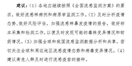 中共國家疾控中心2019年第1期《傳染病風險評估月度報告》截圖 。(大紀元)