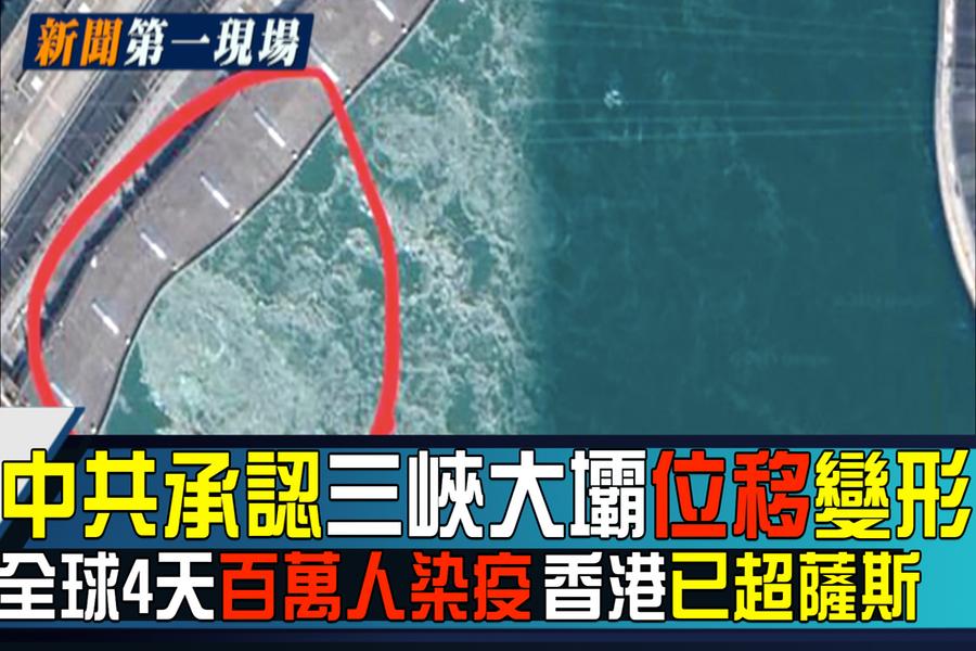中共官媒稱,三峽大壩發生位移、變形。位於三峽上游的重慶市慘遭淹水,居民不得不緊急逃離。(大紀元合成)