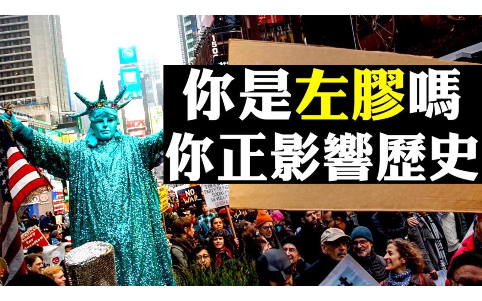 美國伊朗對峙、香港反送中等事件,總有人被稱為「左膠」,左膠具體指甚麼人?分成哪幾種,具體表現又是甚麼?(新唐人合成)