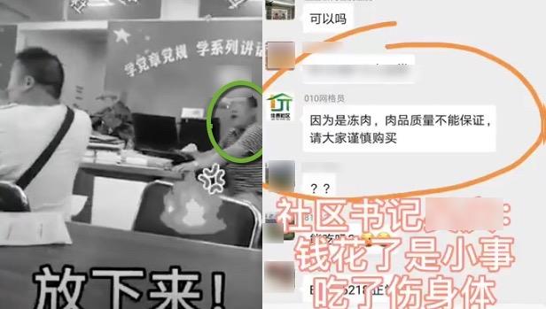 網傳一段武漢泰合社區書記發飆的影片。(大紀元合成)