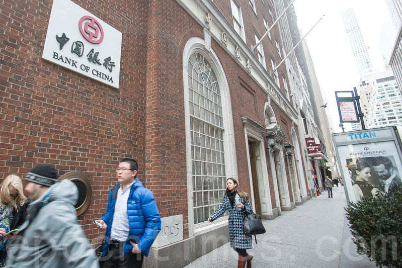 一旦美國通過《香港自治法》,中國國有四大銀行將可能面臨高額罰款,並被限制進入美國的金融體系。圖為紐約街頭的「中國銀行」。(Ingrid Longauer/大紀元)