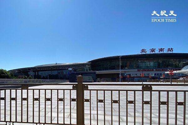 2020年5月26日,北京南站地鐵站外。柵欄裏面原來是一個大廣場,有椅子可供休息。現在被整個圈起來不許人進去,移走了椅子,防止訪民聚集。(大紀元)