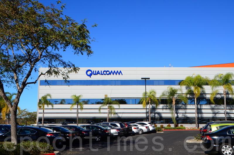 總部位於聖地牙哥的移動通訊技術巨擘高通公司(Qualcomm)。(李旭生/大紀元)