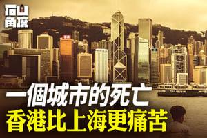 【有冇搞錯】一個城市的死亡 香港比上海更痛苦