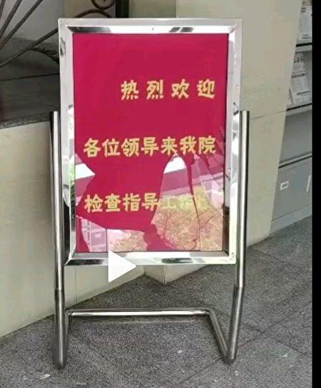 浙江殘聯在殘疾人通道上擺著玻璃告示牌。(受訪者提供)