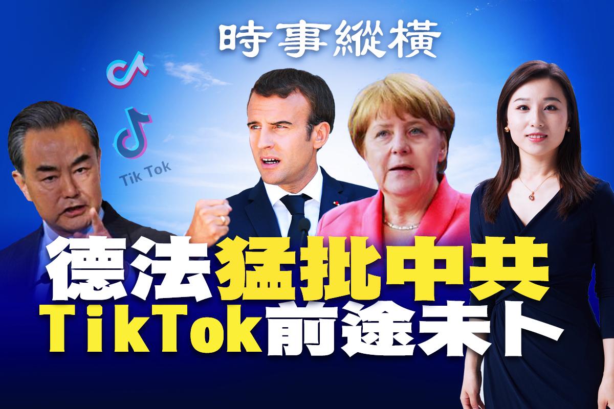 中歐視像峰會2020年9月14日舉行,歐洲還會與中共相向而行嗎?峰會前夕,德法猛批中共帶風向,施壓中共力度前所未有。(大紀元合成)