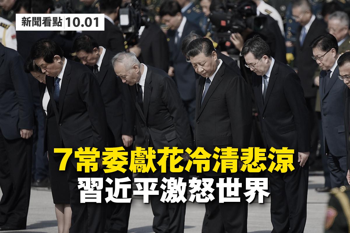 7常委獻花冷清悲涼,習近平激怒世界.(大紀元合成)