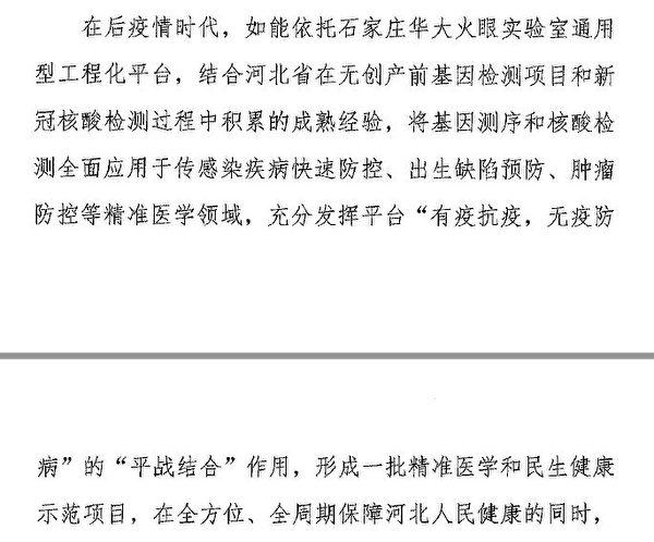 華大基因在文件中自薦,稱發揮BGI平台「平戰結合」作用,為「健康河北」做突出貢獻。(大紀元)