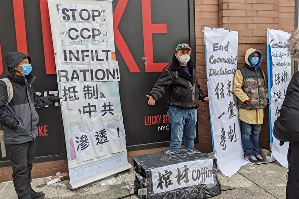 紐約中領館前抗議 維權人士給中共送「黑棺」