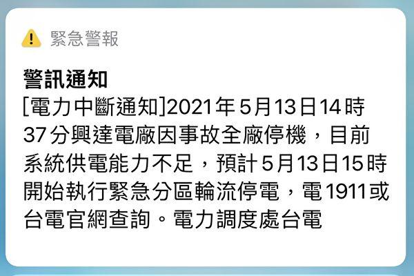 台電透過警訊通知,下午2時37分興達電廠因事故全廠停機。(台灣市民手機截圖)