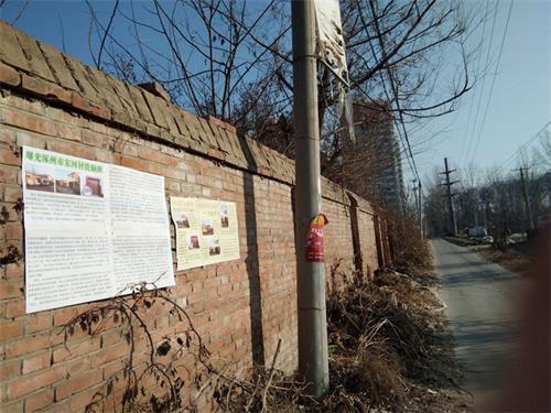 揭露河北省涿州市東河村洗腦班的真相資料。(明慧網)