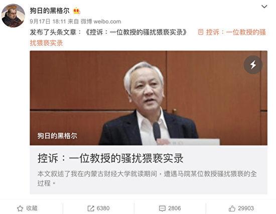 近日有微博網友發文披露自己在內蒙古財經大學就讀期間,遭遇該校的馬克思主義學院教授烏峰騷擾猥褻。(網絡截圖)