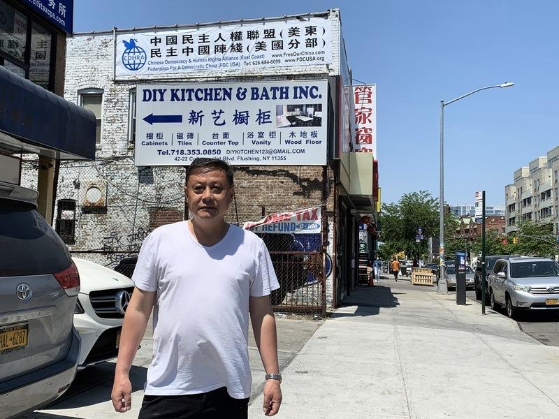 中國民主人權聯盟、民主中國陣線在紐約設立辦公地點