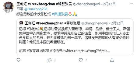 人權活動人士王劍虹推文。(推特圖片)