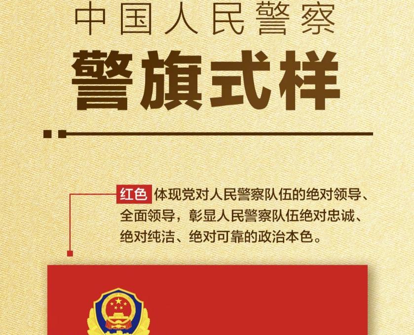 日前,中共警察警旗首次亮相。警旗設計式樣引起網民熱議。有民眾表示,警旗設計很誠實地反應出,原來警察不保護人民。(推特)