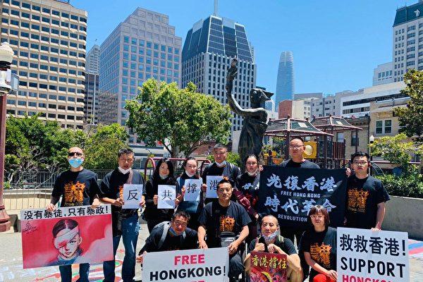 6月30日,舊金山灣區華人在舊金山市區舉行了快閃抗議活動,抗議中共通過港版國安法。(胡金煒提供)