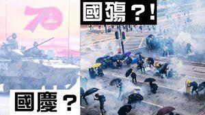 【熱點互動】北京耀武 香港流血 世界站哪一邊?