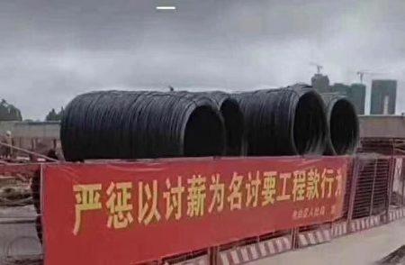 針對農民工討薪問題,網傳具「中國特色」的解決方式。(網絡截圖)