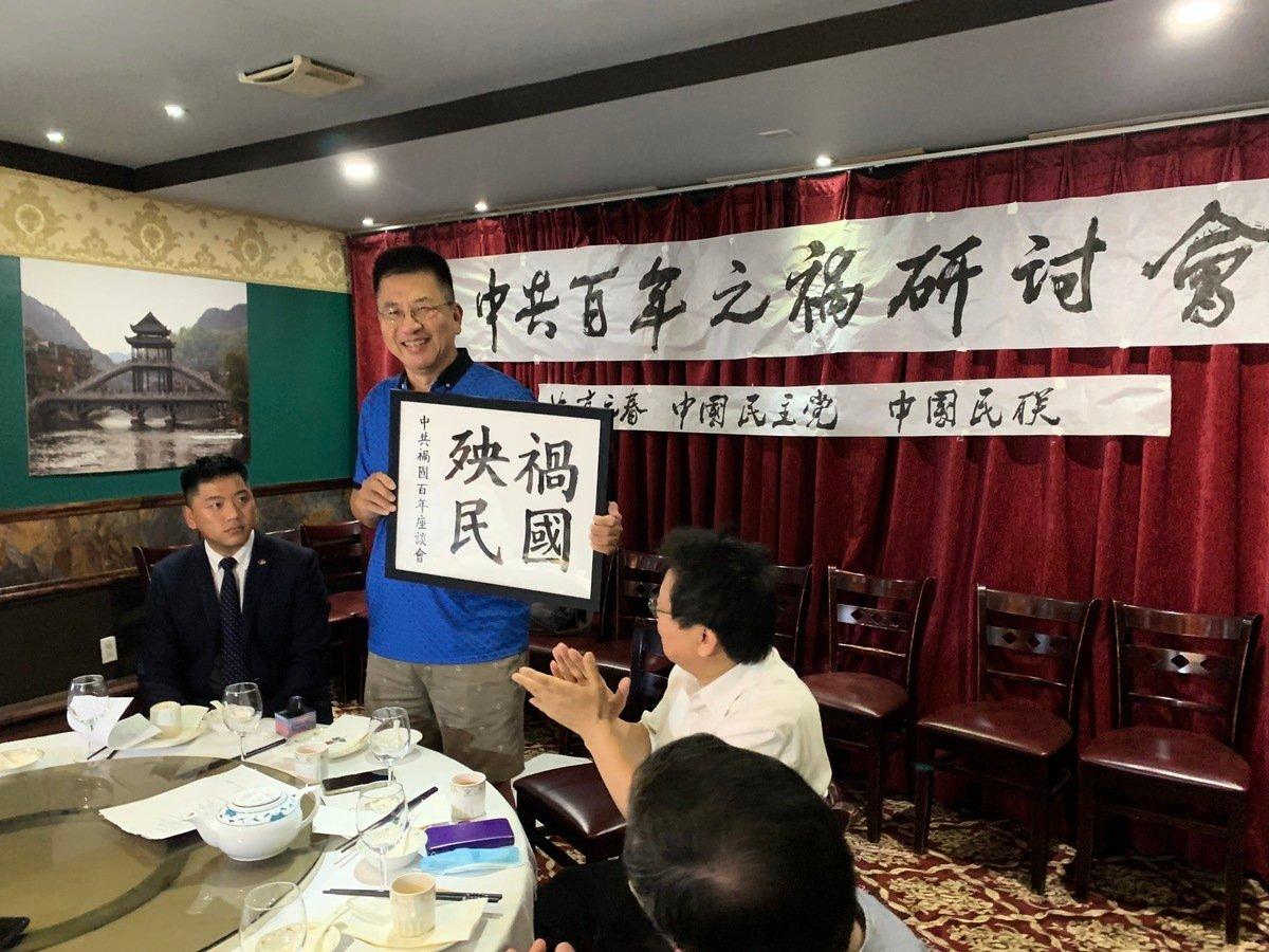 北京之春、中國民主黨、中國民聯在紐約法拉盛召開「中共百年之禍」研討會,要給中共送一個牌匾——上書「禍國殃民」,認為這是百年中共的真實寫照。(林丹/大紀元)