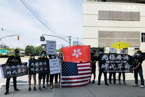 聲援香港 不同族裔民眾紐約中領館前抗議