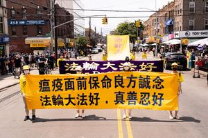 法輪功紐約7.20遊行 香港移民:民眾覺醒很重要