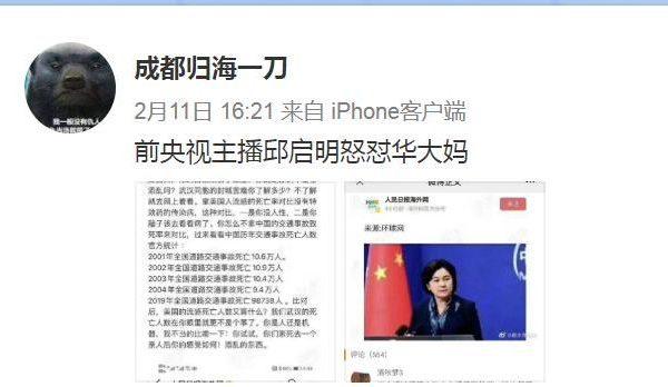 近日,前央視主播邱啟明怒懟中共外交部發言人華春瑩的帖子在網絡流傳,引關注。(網絡圖片)