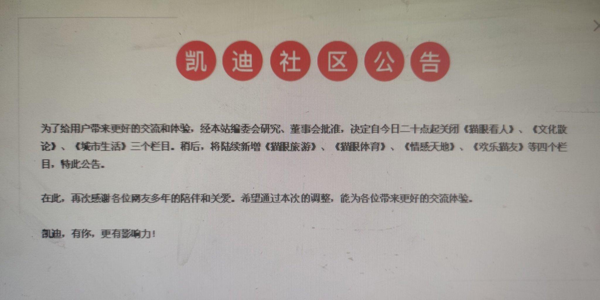 劉曉原在推特發帖稱,凱迪網主打欄目「貓眼看人」從今晚起遭關閉。(推特)