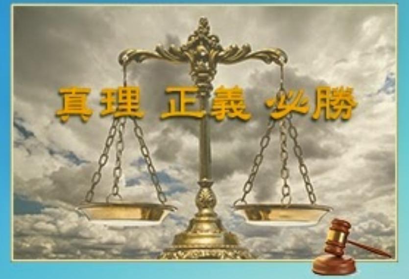 中國古人有句話:善惡有報是天理,只爭來早與來遲。(大紀元)