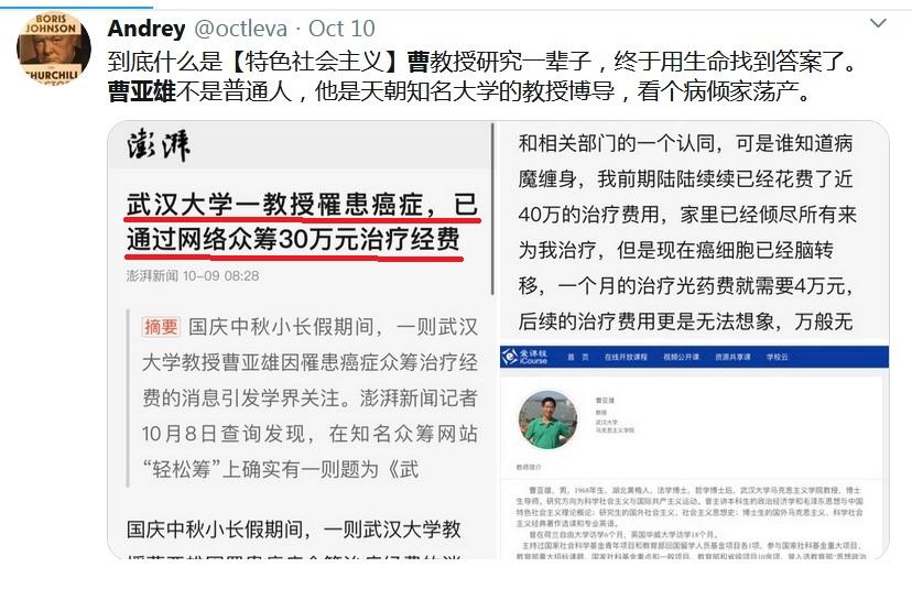近日,武漢大學教授曹亞雄因罹患癌症,無錢治病的消息引發網民熱議。(網頁截圖)
