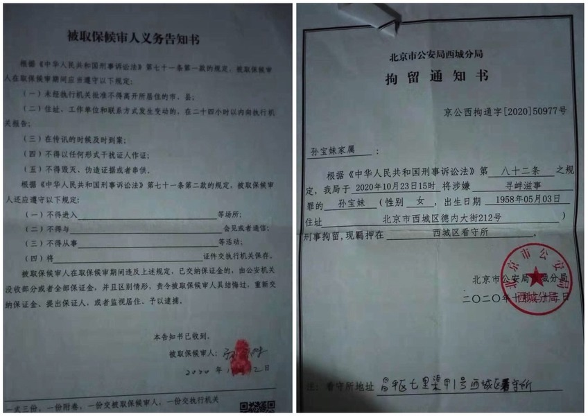 警稱申請遊行是結夥作案 訪民被拘留一個月