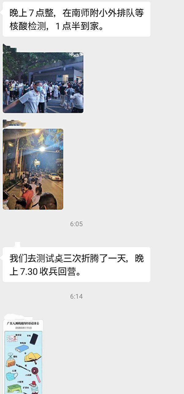 南京市強制全民核酸檢測。(推特截圖)
