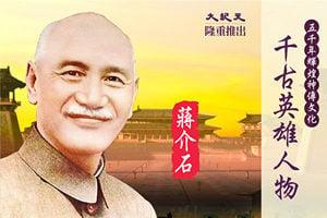 【千古英雄人物】蔣介石(6) 兵征天下