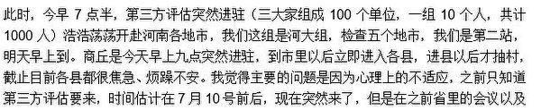 2017年周口市市委副書記李德才扶貧講話會議文件截圖(大紀元)