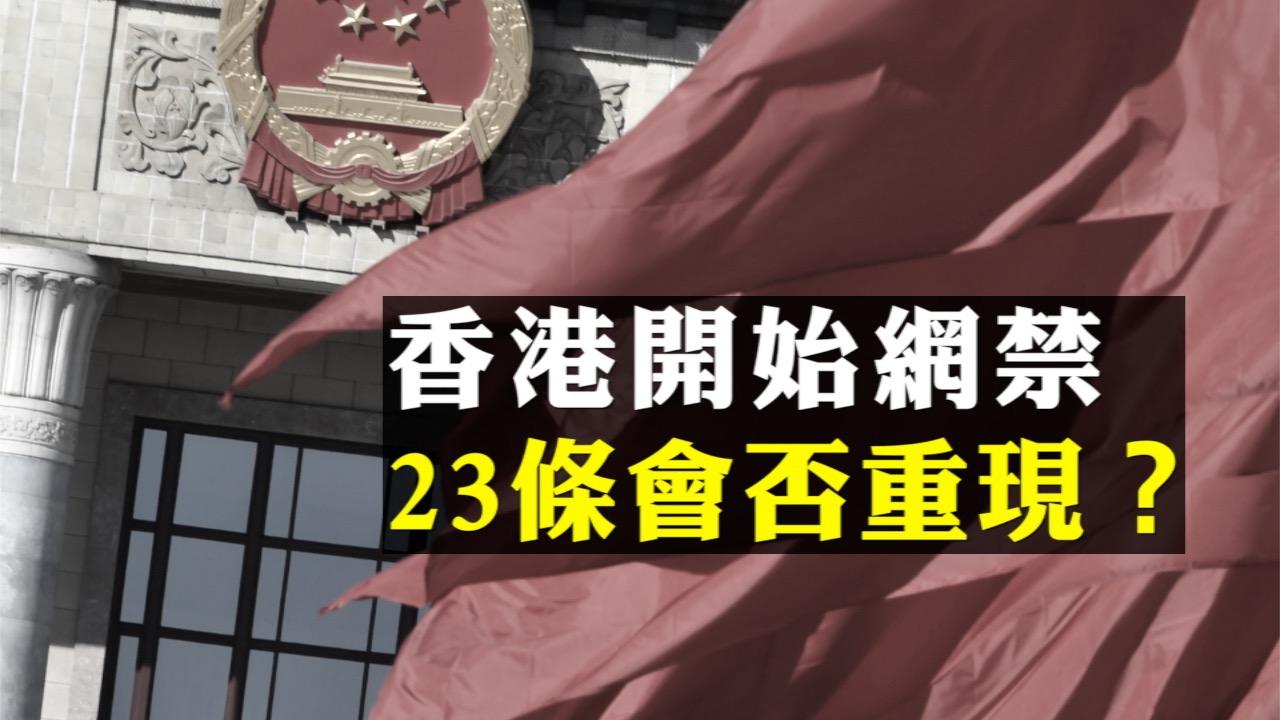 四中全會《公報》港澳政策,北京或加強對港管治,同日香港現網禁,劍指連登和Telegram,23條立法會否重現?萬聖節抗爭持續;香港經濟進衰退。(大紀元合成圖)