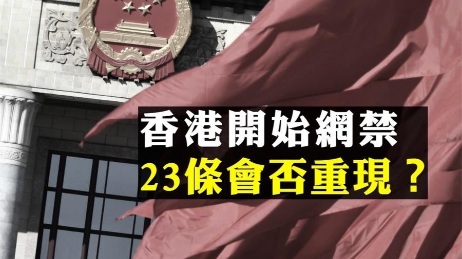 【拍案驚奇】四中全會後香港網禁 23條重現?