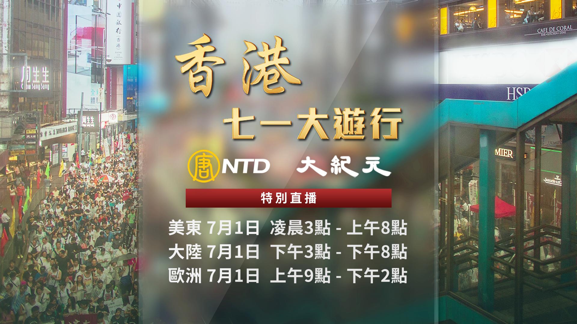 《新唐人》《大紀元》媒體集團將於當地時間七月一日下午三點開始,全程轉播香港大遊行現場實況,敬請鎖定。(大紀元)
