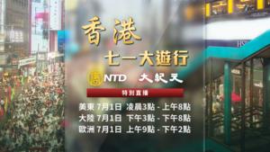 【直播預告】香港「七一」大遊行