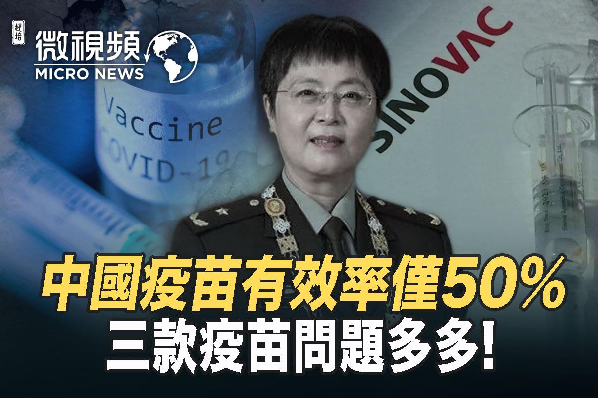 巴西稱中國科興疫苗有效率僅50%多! 中國三款疫苗問題多! 國藥疫苗73種不良反應!軍人成為軍方疫苗小白鼠!(大紀元合成)