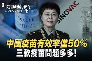 【微影片】中國三款疫苗問題多 科興有效率50%