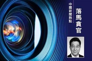 北京、遼寧政協前副主席均涉受賄罪被起訴