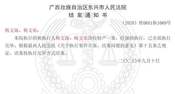 (來源:中國裁判文書網)